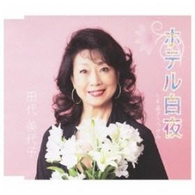 田代美代子/ホテル白夜 c/w晶子うつせみ 【CD】