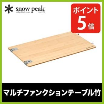 snowpeak スノーピーク マルチファンクションテーブル竹 アイアングリルテーブル IGT 調理台 拡張 天板 板 テーブル テーブルトップ フェス