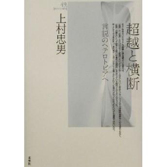 超越と横断 言説のヘテロトピアへ ポイエーシス叢書49/上村忠男(著者)