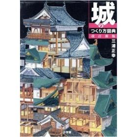 城のつくり方図典 改訂新版/三浦正幸(著者)