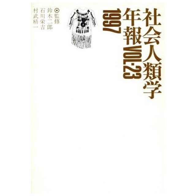 社会人類学年報(VOL.23(1997)...