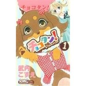 チョコタン!(1) りぼんマスコットC/武内こずえ(著者)