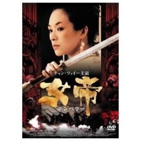 女帝 エンペラー 【DVD】