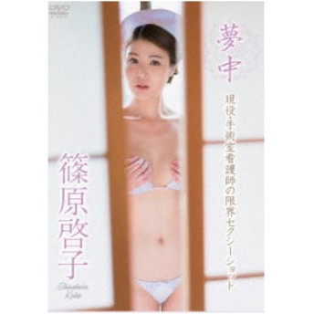 篠原啓子/夢中 【DVD】