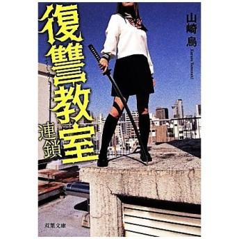 復讐教室 連鎖 双葉文庫/山崎烏(著者)