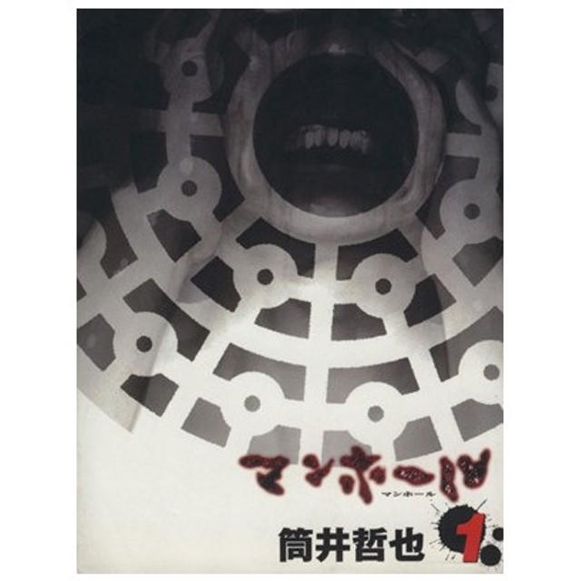 マンホール(1) ヤングガンガンC/筒井哲也(著者)