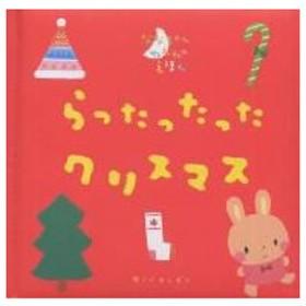 らったったったクリスマス/LaZOO/荒川静恵/子供/絵本