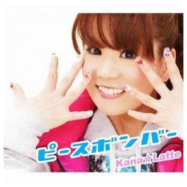 Kana☆Latte/ピースボンバー 【CD】