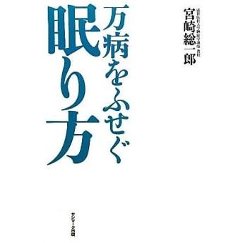 万病をふせぐ眠り方/宮崎総一郎【著】