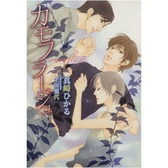 カモフラージュ ショコラ文庫/真崎ひかる(著者),上田規代(その他)