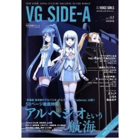 VG SIDE−A(Vol.01) 別冊B.L.T.VOICE GIRLS TOKYO NEWS MOOK/芸術・芸能・エンタメ・アート(その他)