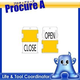 IM スライド表示タグ OPENCLOSE (OPEN − 黒文字 / CLOSAIST-22 ▼818-6044(株)アイマーク