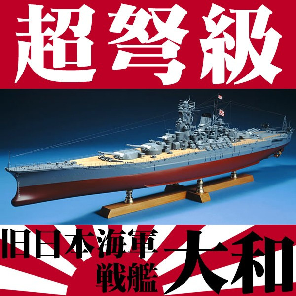 取寄品)ウッディジョー 木製模型 1/250 戦艦大  組立キット