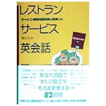 レストランサービス英会話/林ひろみ(著者)