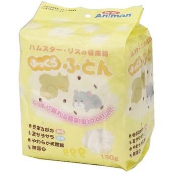 ふっくらふとん130g/ ドギーマン ハムスター 小動物 用品 綿