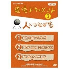 道徳ドキュメント 第2期 3 人とつながる 【DVD】