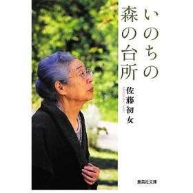 いのちの森の台所 集英社文庫/佐藤初女【著】