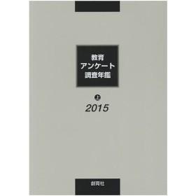 教育アンケート調査年鑑 2015上/「教育アンケート調査年鑑」編集委員会