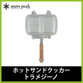 スノーピーク ホットサンドクッカー トラメジーノ | 正規品 | snow peak GR-009 ホットサンド フライパン スタッキング フェス