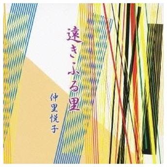 仲里悦子/遠きふる里/きずな(絆) 【CD】