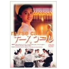 ナースコール 【DVD】