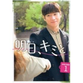 明日、キミと DVD-BOX1 【DVD】