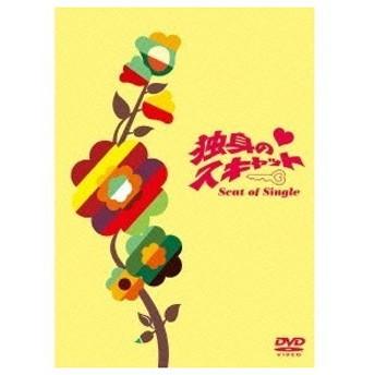 独身のスキャット DVD-BOX 【DVD】