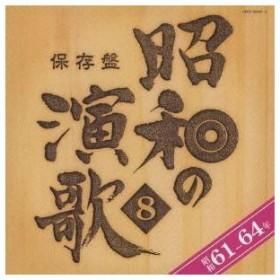 (オムニバス)/保存盤 昭和の演歌 8 昭和61-64年 【CD】