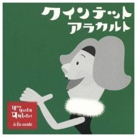 (オムニバス)/NHK you gotta Quintet a la carte ゆうがたクインテット 【CD】
