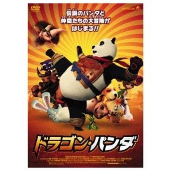ドラゴン・パンダ 【DVD】