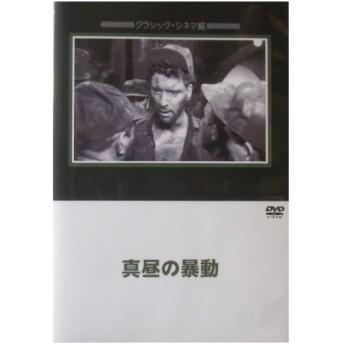 真昼の暴動 【DVD】