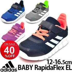 キッズシューズ adidas アディダス ベビーシューズ スニーカー 子供靴 12.0-16.5cm BABY RapidaFlex EL 男の子 女の子 BA9345/BA9346/BA9350/BA9351