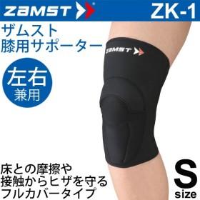 ザムスト ZAMST 膝用サポーター ソフトサポート Sサイズ 左右兼用 ZK-1 メンズ レディース ひざ サポーター[1個(片方)入り] スポーツ 部活/371301