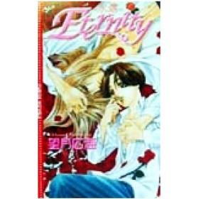Eternity 永遠 ECLIPSE ROMANCE/望月広海(著者)