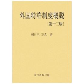 外国特許制度概説/朝日奈宗太【著】