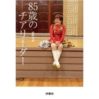 85歳のチアリーダー/滝野文恵(著者)