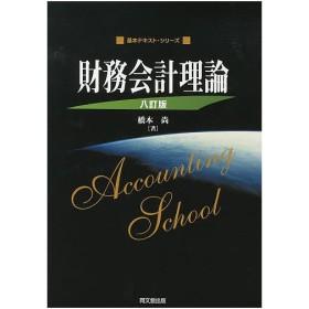 財務会計理論/橋本尚