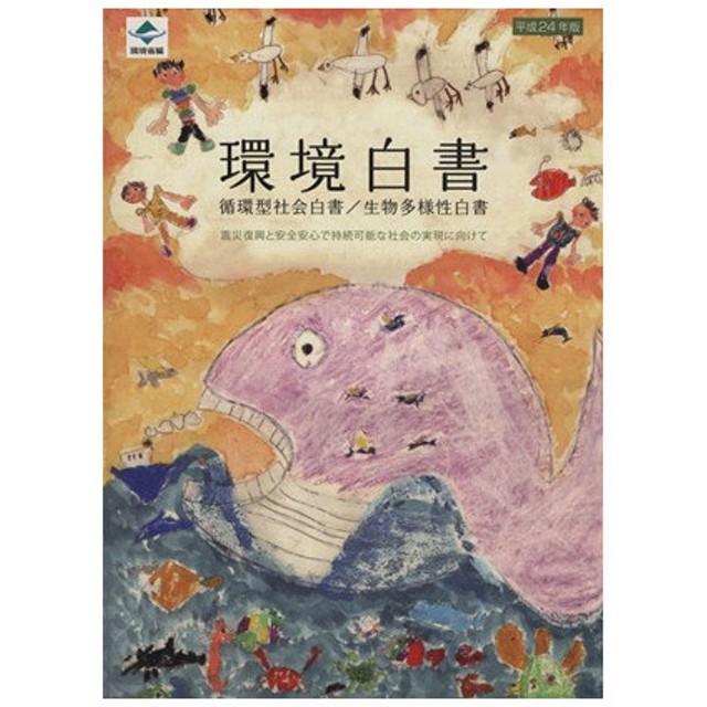 環境白書(平成24年版) 循環型社会白書/生物多様性白書/環境省【編】
