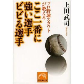 プロ野球スカウトが教えるここ一番に強い選手ビビる選手/上田武司