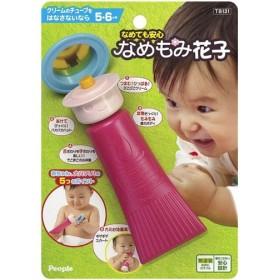 保湿クリームのチューブをはなさないならなめても安心 なめもみ花子  おもちゃ こども 子供 知育 勉強 ベビー 0歳5ヶ月