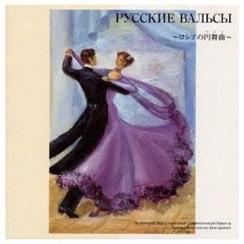 コンスタンチン・D.クリメッツ/ロシアの円舞曲 【CD】