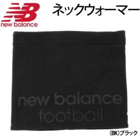 6f5c6aca13da2 フリース ネックウォーマー ニューバランス NewBalance サッカー フットボール ランニング 防寒 保温 首元 小物 黒 ブラック ネック