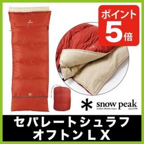スノーピーク セパレートシュラフ オフトン LX アウトドア キャンプ 寝袋 シュラフ ふとん snow peak スノーピーク BD-102 フェス