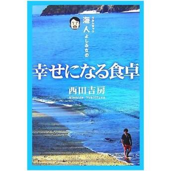海人よしふさの幸せになる食卓/西田吉房【著】