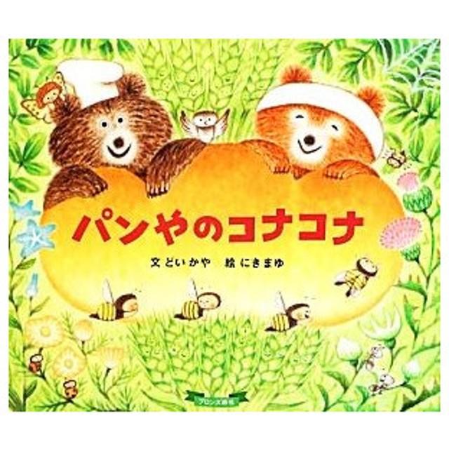 パンやのコナコナ/どいかや【文】,にきまゆ【絵】