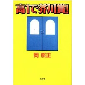 高1で芥川賞!/岡照正