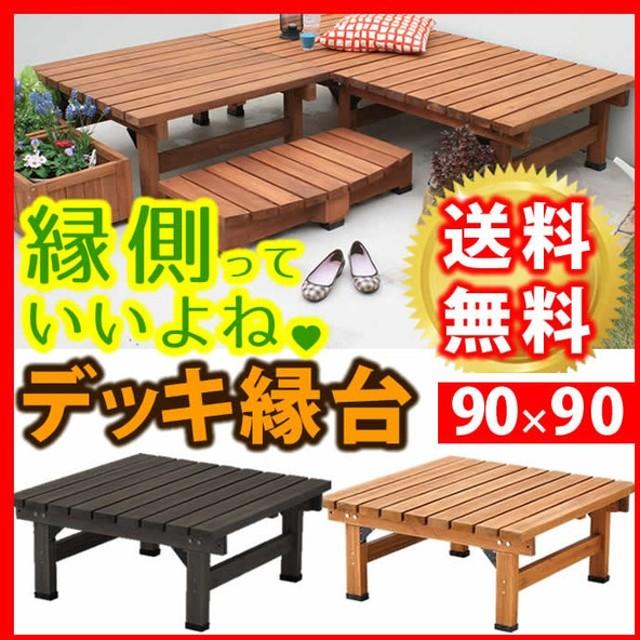 ベンチ 木製 屋外 デッキ 縁台 木製 90x90 木製 ステップ 天然木 ウッドデッキ ガーデンベンチ ガーデンチェア 庭 代引不可