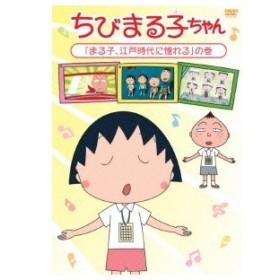 ちびまる子ちゃん 「まる子、江戸時代に憧れる」の巻 【DVD】