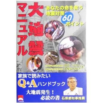 大地震マニュアル あなたの命を救う地震対策60ポイント/田代ひろし(著者),土屋たかゆき(著者)