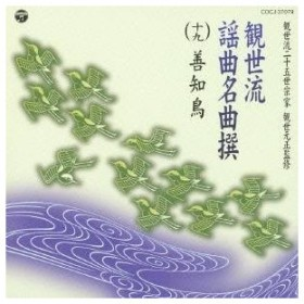 (伝統音楽)/観世流謡曲名曲撰(十九) 善知鳥 【CD】